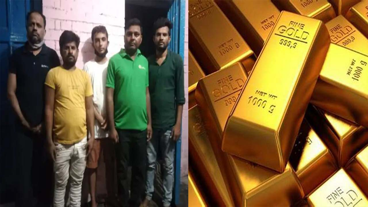 One crore gold was being brought from Assam in Prayagraj, arrested